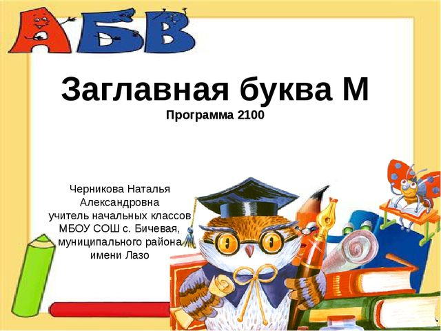 Заглавная буква М Программа 2100 Черникова Наталья Александровна учитель нача...