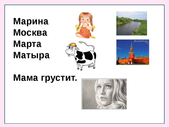 Марина Москва Марта Матыра  Мама грустит.