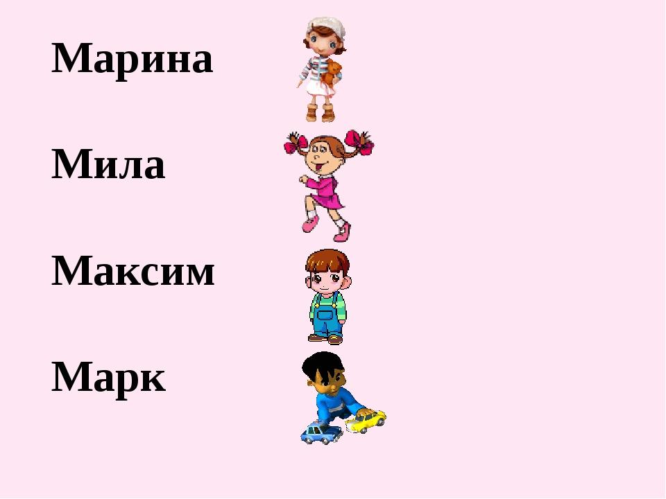 Марина Мила Максим Марк