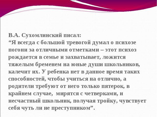 """В.А. Сухомлинский писал: """"Я всегда с большой тревогой думал о психозе погони..."""