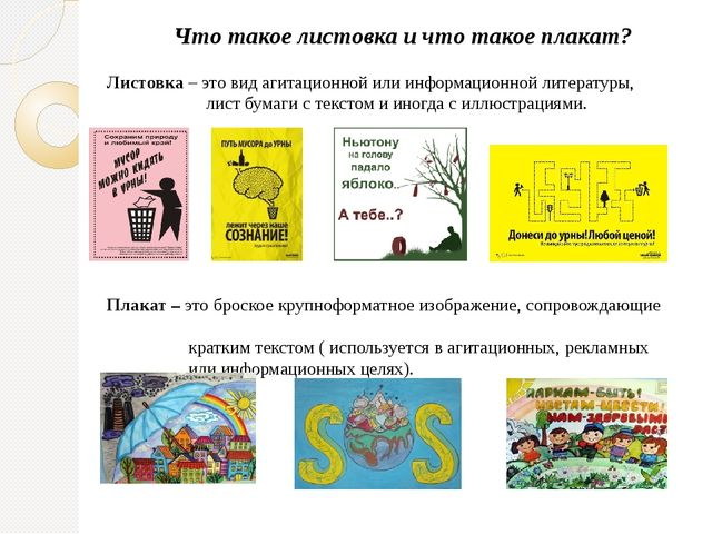 Листовка – это вид агитационной или информационной литературы, лист бумаги с...