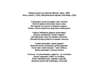 Первые шаги (по картине Милле). Арль, 1890. Холст, масло, 72х91. Метрополите