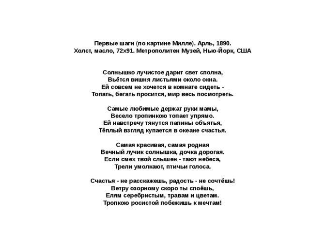 Первые шаги (по картине Милле). Арль, 1890. Холст, масло, 72х91. Метрополите...
