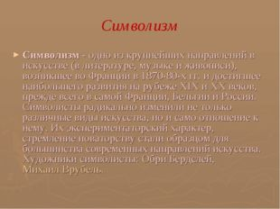 Символизм Символизм - одно из крупнейших направлений в искусстве (в литератур