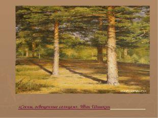 «Сосны, освещенные солнцем». Иван Шишкин