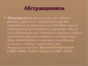 Абстракционизм Абстракционизм (произошло от лат. abstractio - удаление, отвле