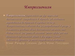Импрессионизм Импрессионизм (произошло от фр. impression - впечатление) - нап