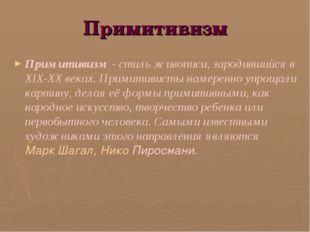 Примитивизм Примитивизм - стиль живописи, зародившийся в XIX-XX веках. Примит