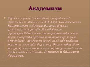Академизм Академизм (от фр. academisme) - направление в европейской живописи