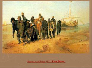 Бурлаки на Волге, 1873, Илья Репин.