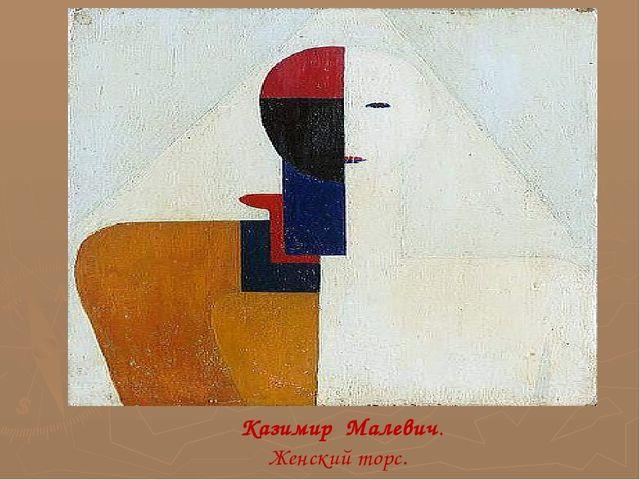 Казимир Малевич. Женский торс.