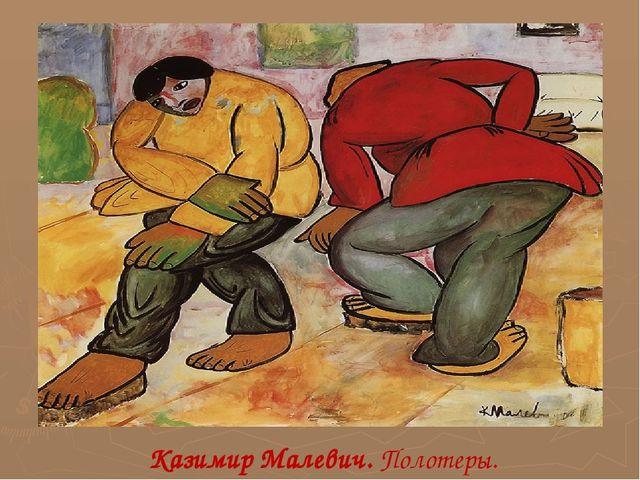 Казимир Малевич. Полотеры.