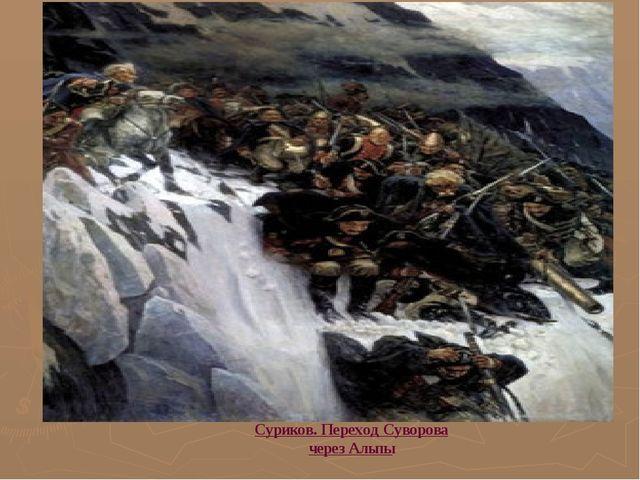 Суриков. Переход Суворова через Альпы