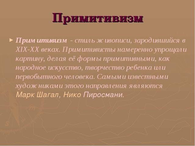 Примитивизм Примитивизм - стиль живописи, зародившийся в XIX-XX веках. Примит...