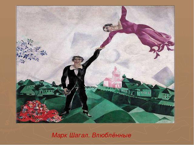 Марк Шагал. Влюблённые