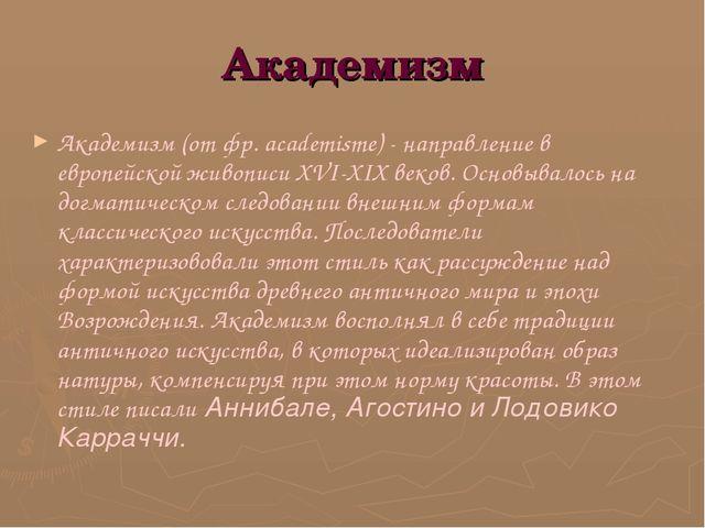 Академизм Академизм (от фр. academisme) - направление в европейской живописи...