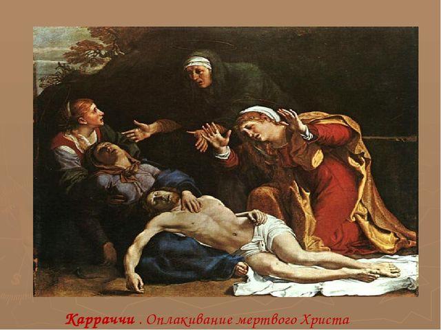 Карраччи . Оплакивание мертвого Христа