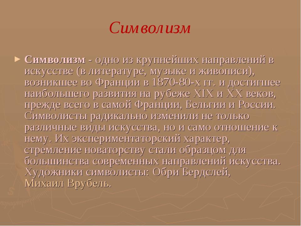 Символизм Символизм - одно из крупнейших направлений в искусстве (в литератур...