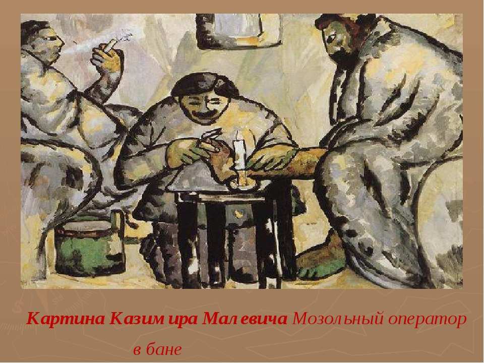 Картина Казимира Малевича Мозольный оператор в бане