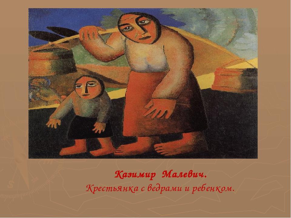 Казимир Малевич. Крестьянка с ведрами и ребенком.