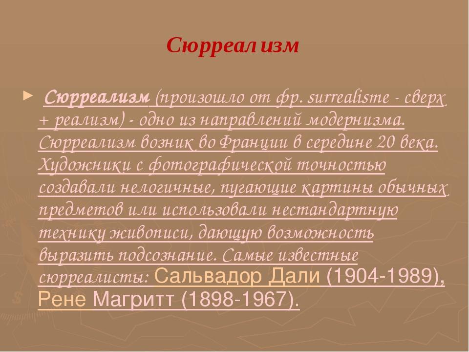 Сюрреализм Сюрреализм (произошло от фр. surrealisme- сверх + реализм) - од...