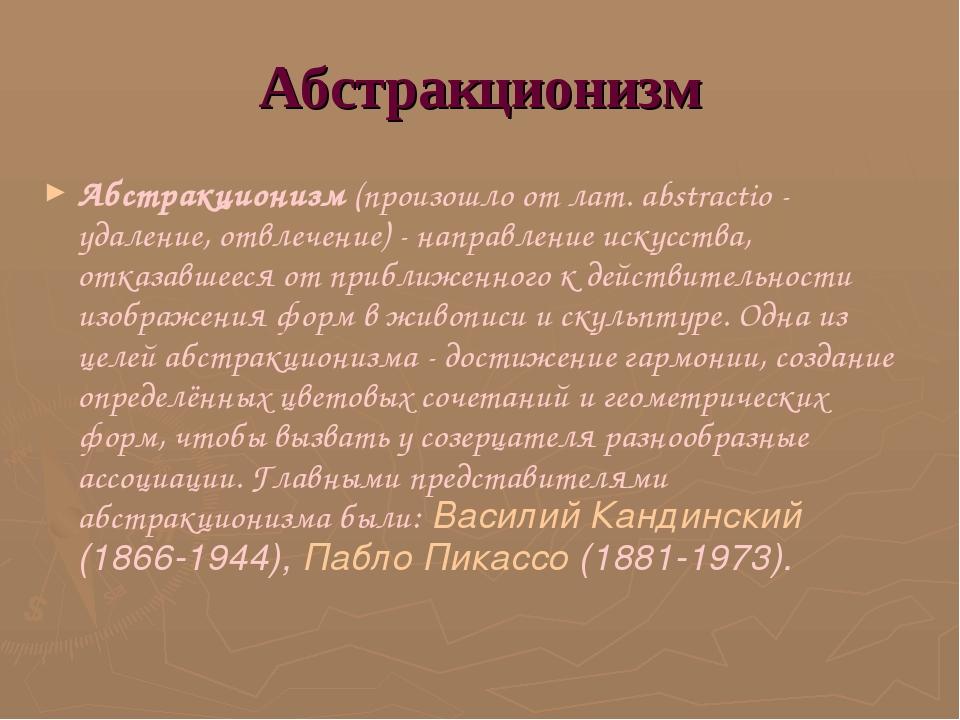 Абстракционизм Абстракционизм (произошло от лат. abstractio - удаление, отвле...