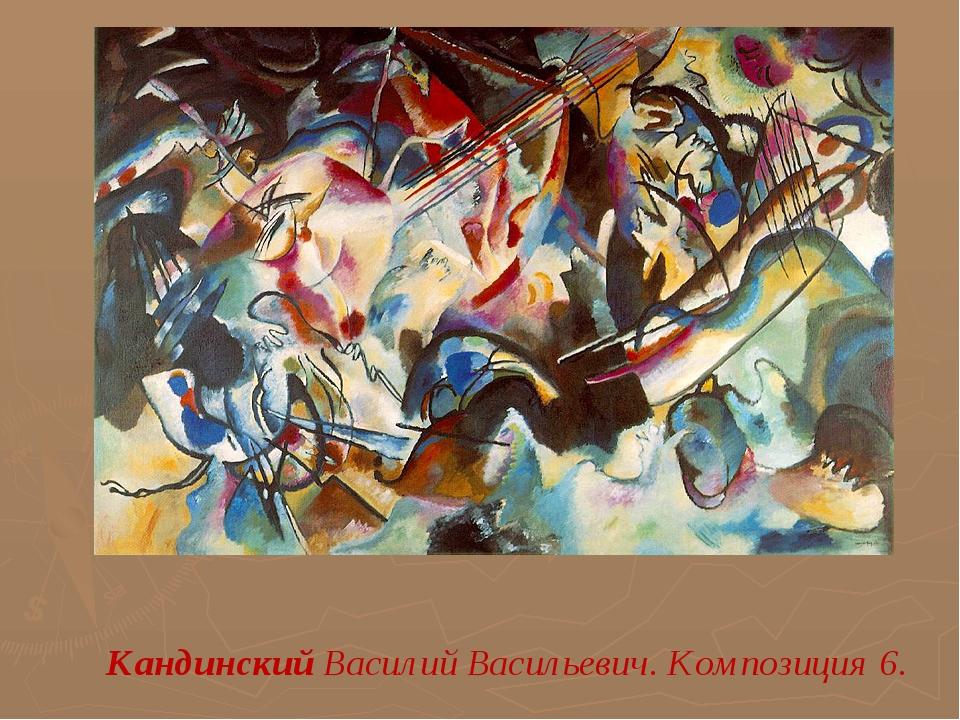 Кандинский Василий Васильевич. Композиция 6.