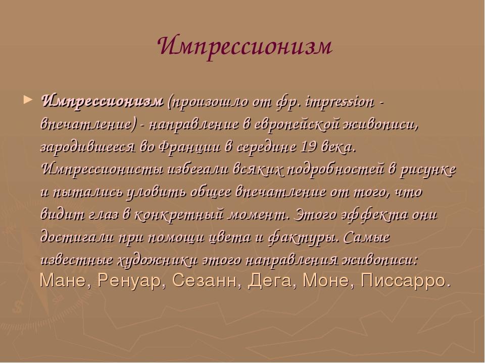 Импрессионизм Импрессионизм (произошло от фр. impression - впечатление) - нап...