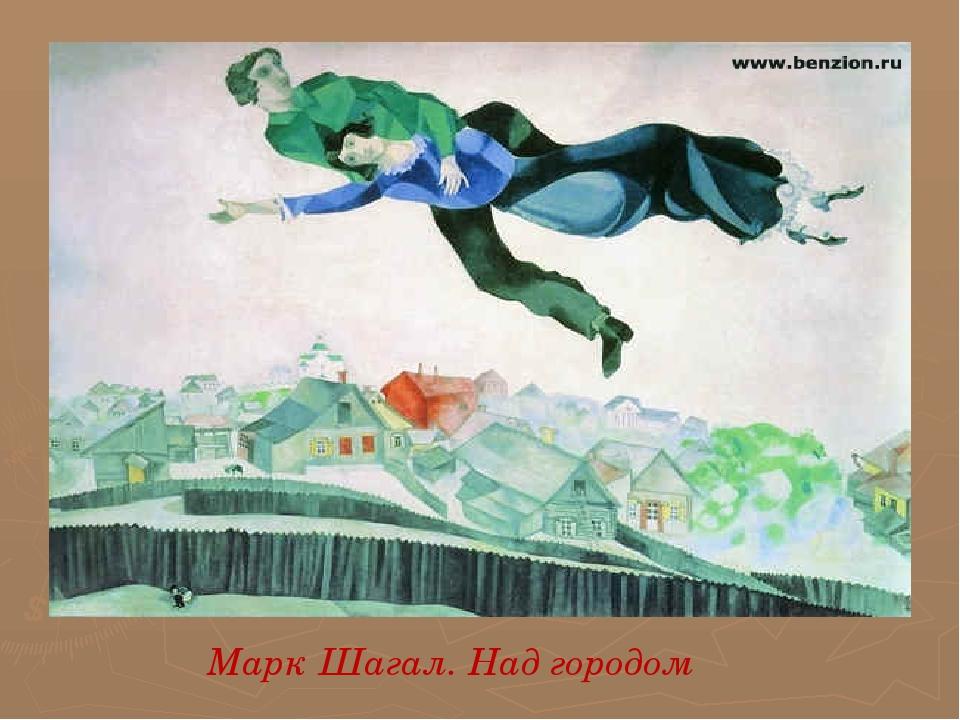 Марк Шагал. Над городом