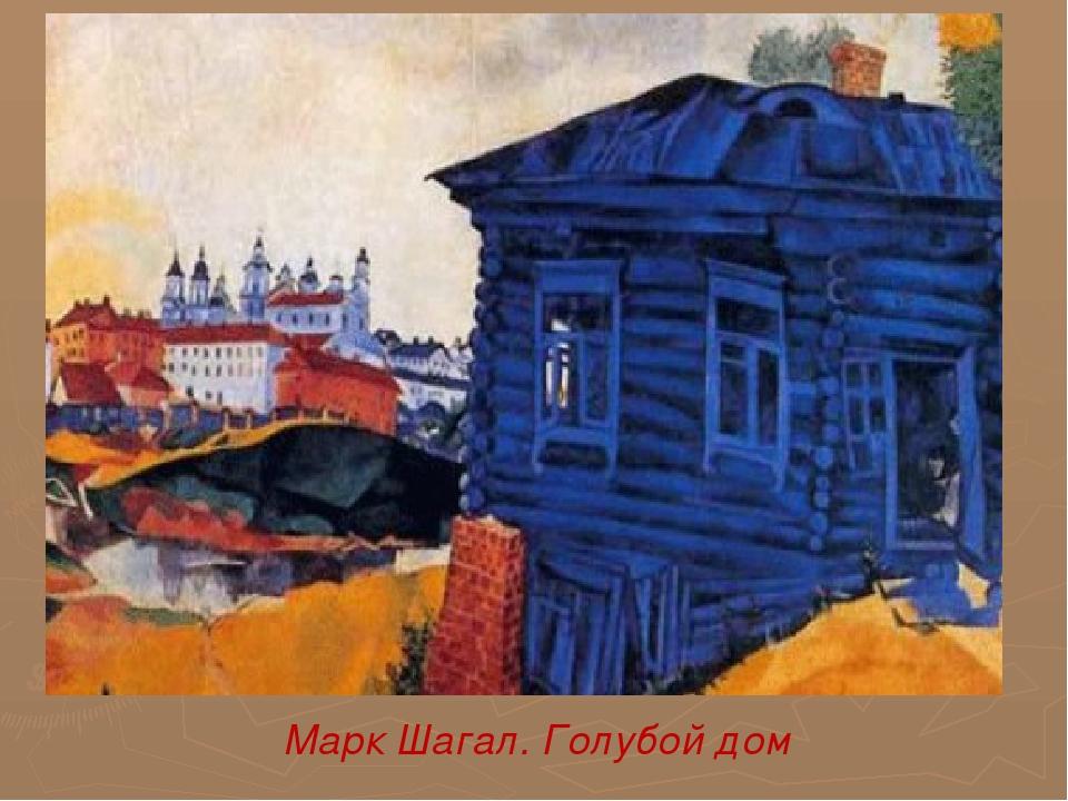 Марк Шагал. Голубой дом