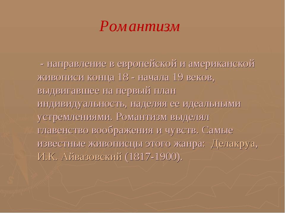 Романтизм - направление в европейской и американской живописи конца 18 - нача...