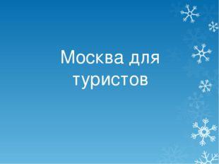 Москва для туристов