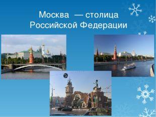Москва́ — столица Российской Федерации