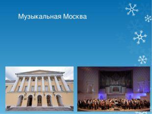 Музыкальная Москва