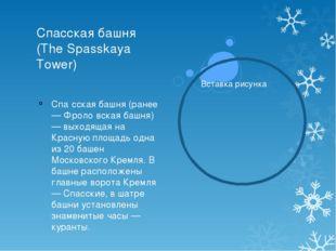 Спасская башня (The Spasskaya Tower) Спа́сская башня (ранее — Фроло́вская баш