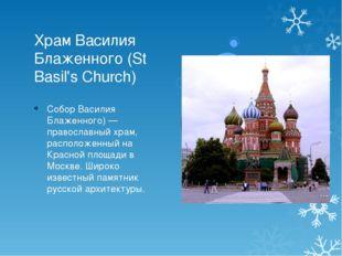 Храм Василия Блаженного (St Basil's Church) Собор Василия Блаженного) — право