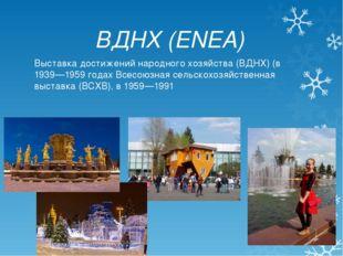 ВДНХ (ENEA) Выставка достижений народного хозяйства (ВДНХ) (в 1939—1959 годах