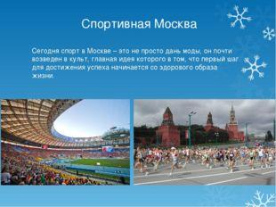 Спортивная Москва Сегодня спорт в Москве – это не просто дань моды, он почти