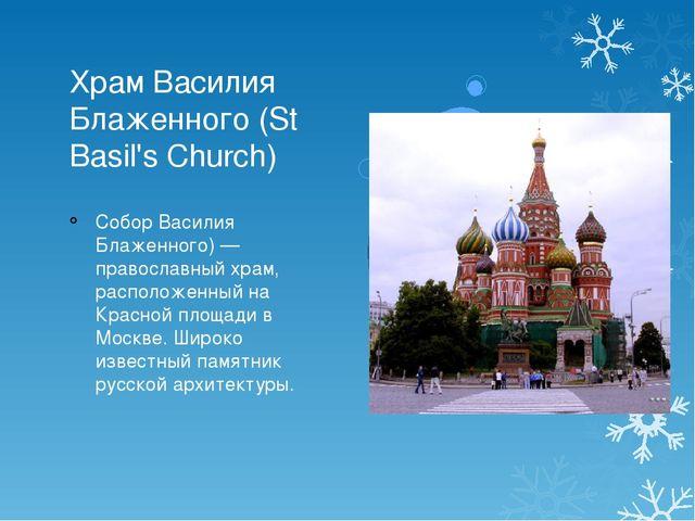 Храм Василия Блаженного (St Basil's Church) Собор Василия Блаженного) — право...