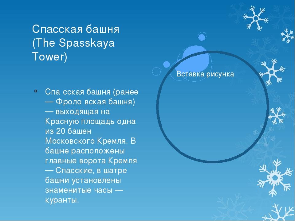 Спасская башня (The Spasskaya Tower) Спа́сская башня (ранее — Фроло́вская баш...