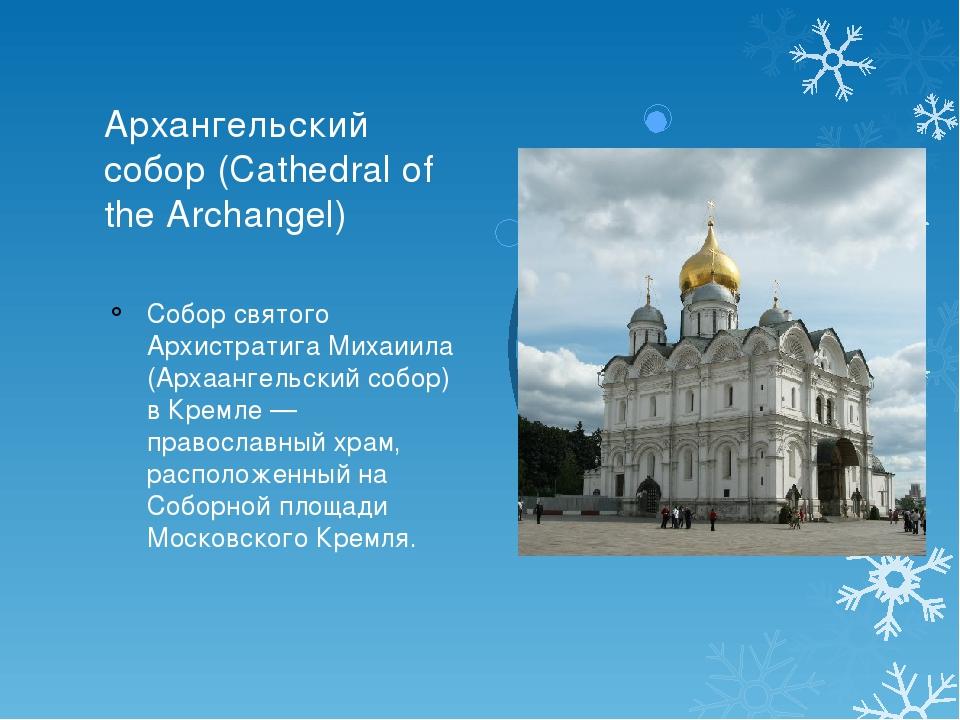 Архангельский собор (Cathedral of the Archangel) Собор святого Архистратига М...