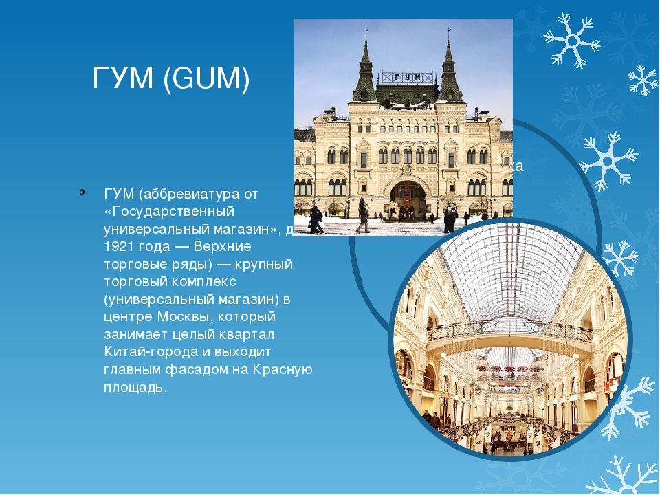 ГУМ (GUM) ГУМ (аббревиатура от «Государственный универсальный магазин», до 19...