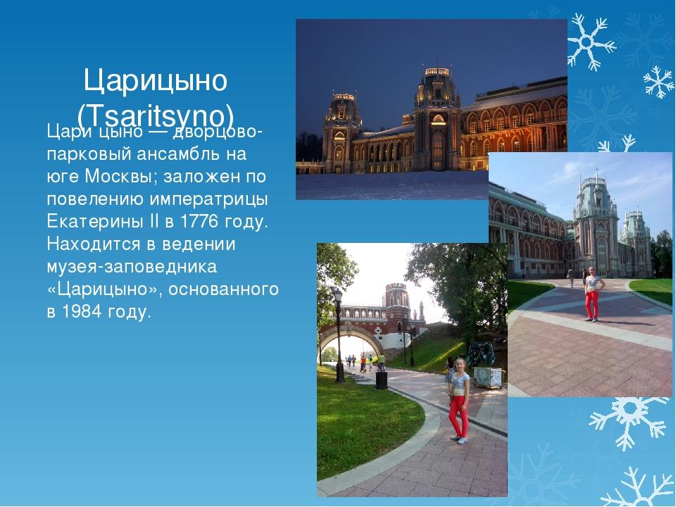 Царицыно (Tsaritsyno) Цари́цыно — дворцово-парковый ансамбль на юге Москвы; з...