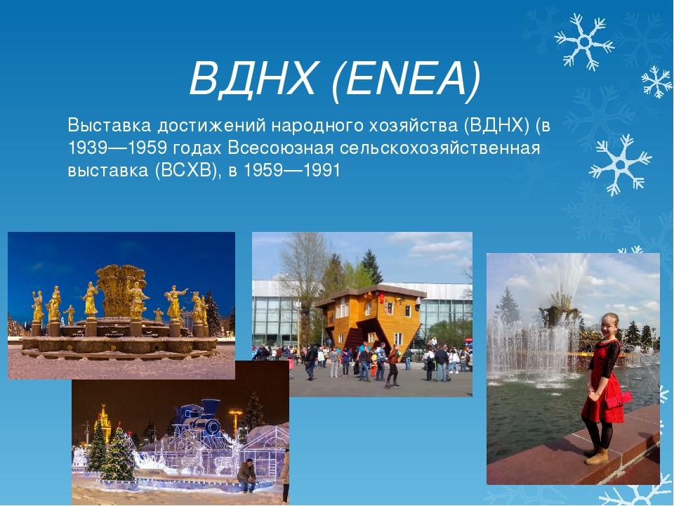 ВДНХ (ENEA) Выставка достижений народного хозяйства (ВДНХ) (в 1939—1959 годах...