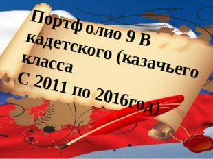 Портфолио 9 В кадетского (казачьего класса С 2011 по 2016год)