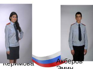 Керимова Нурлана Акберов Эмин