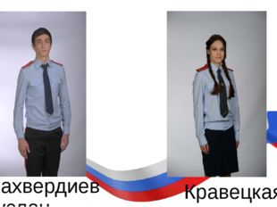 Кравецкая Анна Шахвердиев Руслан