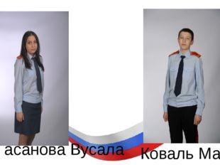 Гасанова Вусала Коваль Максим