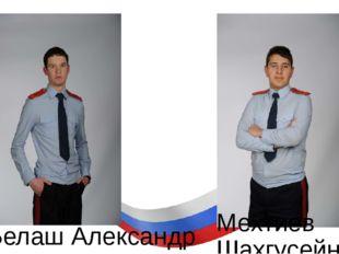 Мехтиев Шахгусейн Белаш Александр