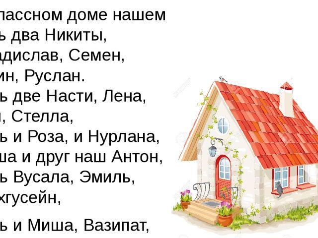 В классном доме нашем есть два Никиты, Владислав, Семен, Эмин,Руслан. Есть...